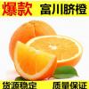 广西富川脐橙8斤新鲜水果非赣南脐橙爱媛永兴橙子一件代发