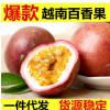 广西百香果5斤中大果一级现摘当季新鲜水果西番莲鸡蛋黄金大