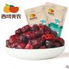 【西域美农-整颗蔓越莓干108g】 特产休闲零食果干 饼干原料批发