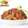 【西域美农_玫瑰红葡萄干250g】新疆特产吐鲁番红葡萄干提子干果