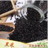 批发黑米 批发黑米优质散装杂粮 五谷杂粮 黑香米无污染