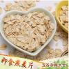 批发即食熟燕麦片优质速溶燕麦片即冲熟纯燕麦大片烘焙早餐燕麦片