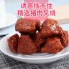 老北京猪肉叉烧 招牌叉烧批发 港式小吃 开袋即食优质猪肉
