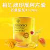 榕汇牌印度阿方索芒果原浆 烘焙甜品 饮料原料3100g 果肉果酱批发