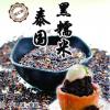 泰国黑糯米 血糯米 10kg/25kg 进口烘焙原料五谷杂粮榕汇牌 批发