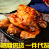 四川特产麻辣五香鸡中翅卤味零食熟食小吃一件代发微供货批发