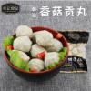 潮汕香菇贡丸香菇肉圆关东煮手工猪肉丸子 香菇贡丸火锅食