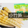 【广雅】江西特产小竹笋 300g 新鲜罗汉春笋野生清水笋尖鲜嫩竹笋