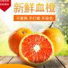新鲜 味甜 大个 血橙厂家批发原生态健康暂无货请勿拍