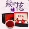 藏红花 10g*2礼盒装藏红花土特产礼品 药材不染色不掺假大量批发