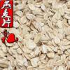 原生态非转基因燕麦片 粗粮杂粮 谷物营养 膳食纤维 散装销