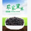 黑米散装500g/1kg/25kg批发外贸出口五谷杂粮豆类黑糯米粗粮香米