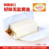 韩国原装进口黄油 韩国原装白色黄油 韩式裱花白奶油450g