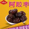 来懿品阿胶枣山东特产独立小包装无核蜜枣袋装果脯蜜饯休闲零食