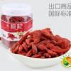 灵宝闽钱 宁夏特产 特级 中宁免洗红枸杞子250g罐