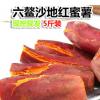漳浦六鳌红蜜薯 沙地小香薯 无公害富硒生番薯红心地瓜5斤一件代