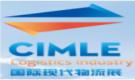 2018中国(天津)国际现代物流产业及技术装备展览会