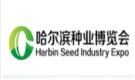 2018第二十四届哈尔滨种业博览会暨国际新型肥料展、哈尔滨农业机械设备展