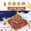 厂家直销 低温烘焙五谷杂粮 熟红高粱批发 现磨豆浆原料 烘焙杂粮
