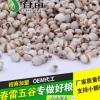批发供应低温烘焙五谷磨粉原料熟薏米仁 小薏米仁代理加工