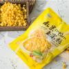 真空包装甜玉米粒批发 非转基因玉米 榨汁甜玉米粒 玉米沙拉批发