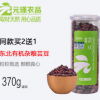 元瑾农品东北有机红花芸豆370g包邮粗粮焖饭豆红饭豆大饭豆扁腰豆