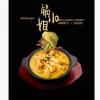 啵啵鱼酱料辣椒酱酸菜鱼调料火锅底料酸菜样品调味品火锅料调料