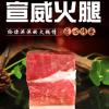 宣威名牌农产品乌金猪火腿800g自然风干腌制带皮低盐火腿厂家直销