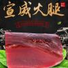 宣威名牌农产品精瘦火腿800克土猪肉腌制火腿火锅配菜火腿瘦肉