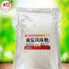 厂家批发洁美椒盐风味粉大脸鸡排外撒料椒盐调味料食品香精添加剂