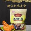 批发销售 超市真空包装开袋即食德宗扒鸡卤味熟食鸡肉小吃