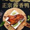 卤味礼盒装整只酱香鸭500g熟食酱鸭正宗特产真空包装 酱香味