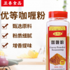 亚泰味咖喱粉黄咖喱粉500g咖喱炒饭咖喱牛肉鸡肉饭调料