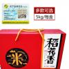 2018年新米东北黑龙江正宗五常大米稻花香二号礼盒装 送礼品装5kg