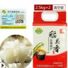 2018年新米东北黑龙江五常稻花香二号大米直批发2.5kg×2一件代发