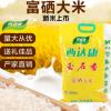 西达康玉石香富硒大米5kg 正宗石台县大米 大米直批 香甜软糯