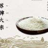 厂家直销苏牌大米三号 香糯软滑有机大米营养丰富 香软农家大米