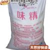 梅花味精25kg 40目99度无盐 厂家原装 正品保证 实体销售量大优惠