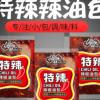 海霖外卖特辣辣椒油8g 外卖商用批发醋包定制辣椒油包红油