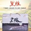 承硕农品五谷黑粮 黑豆黑芝麻黑米荞麦 精制粗粮杂粮 礼盒装
