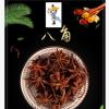 产地直供大红八角 八角茴香无熏八角火锅底料调味香料八角