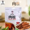 香誉得肉桂30g/袋装 小包装炖肉调味料批发 厂家直销