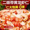 去壳小龙虾尾龙虾仁龙虾肉小龙虾盖浇2级150粒带黄龙虾仁龙虾肉