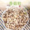 香菇丁粒庆元自产自销出口金钱香菇颗粒批发脱水蔬菜