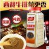仟佳佰味黑胡椒粉500g包邮现磨越南黑胡椒意大利面调料牛排配料