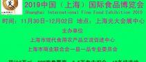 2019中国(上海)国际食品博览会