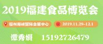 2019福建食品博览会