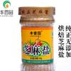 传统石磨纯芝麻盐100g 芝麻盐厂家销售生熟芝麻 批发零售代理采购