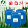 青芝源天然香料 厂家直销 葡萄籽油 量大从优