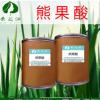 青芝源天然香料厂家直销 熊果酸 乌索酸 乌苏酸 植物提取物